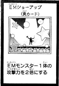 File:EnterMateShowUp-JP-Manga-AV.png