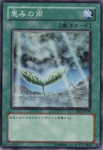 File:RainofMercy-BE1-JP-C.jpg