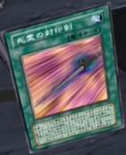 SpiritSwordofSealing-JP-Anime-DM