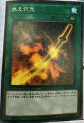 BurningBambooSword-CIBR-JP-OP