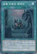 DarkContractwiththeYamimakai-SD30-KR-SR-1E