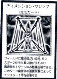 File:MagicalDimension-JP-Manga-R.jpg