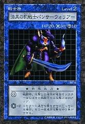 PantherWarriorB6-DDM-JP