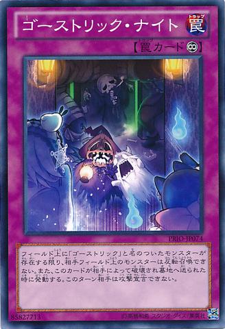 File:GhostrickNight-PRIO-JP-C.png