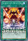 HeroicChance-REDU-JP-OP