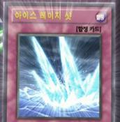 IceRage-KR-Anime-AV