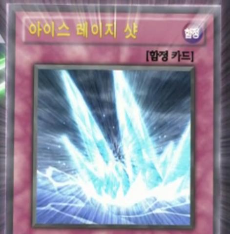 File:IceRage-KR-Anime-AV.png