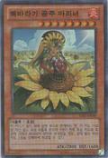 MariñaPrincessofSunflowers-SHSP-KR-SR-UE