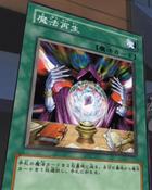 SpellReproduction-JP-Anime-GX