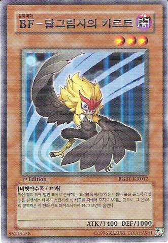 File:BlackwingKaluttheMoonShadow-RGBT-KR-R-1E.png