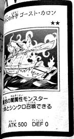 GhostCharontheUnderworldBoatman-JP-Manga-5D