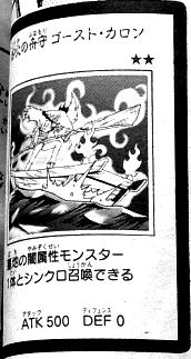 File:GhostCharontheUnderworldBoatman-JP-Manga-5D.png