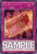 PresentCard-INOV-JP-OP