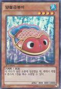 TinGoldfish-HA07-KR-SR-1E