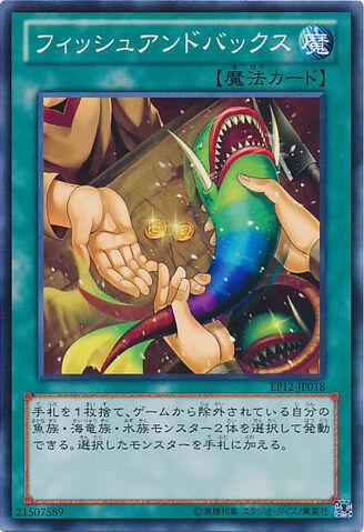 File:FishandSwaps-EP12-JP-C.jpg