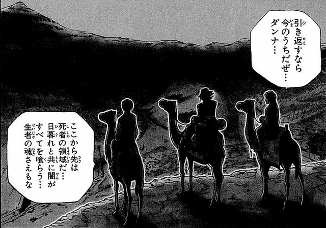 File:Valley of the Kings - manga.png