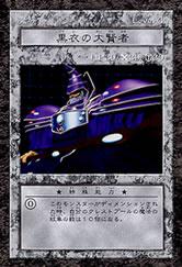 DarkSageB7-DDM-JP