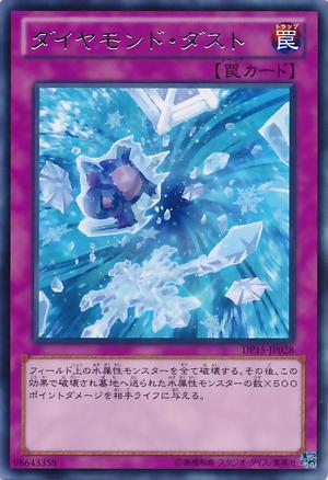 DiamondDust-DP15-JP-R.png