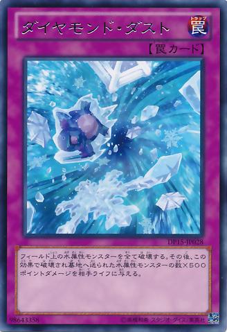 File:DiamondDust-DP15-JP-R.png