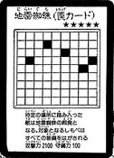 JiraiGumo-JP-Manga-DM