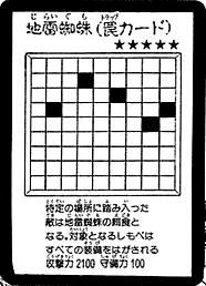 File:JiraiGumo-JP-Manga-DM.png