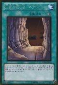 Necrovalley-GS04-JP-GUR