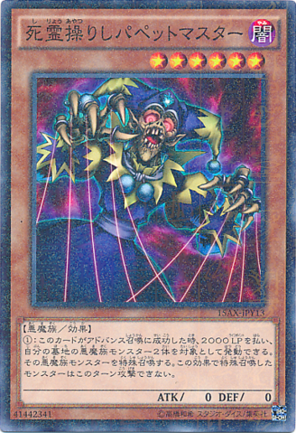 File:PuppetMaster-15AX-JP-MLR.png