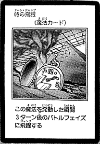 File:TurnJump-JP-Manga-DM.png