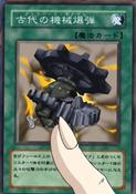 AncientGearExplosive-JP-Anime-GX