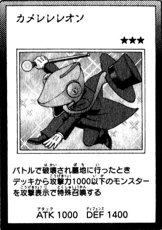 File:ChameleleLeon-JP-Manga-ZX.png