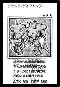 JunkDefender-JP-Manga-5D