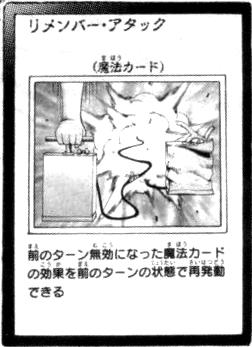 File:RememberAttack-JP-Manga-ZX.png