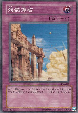 File:BlastingtheRuins-306-JP-C.jpg