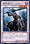 UnderworldFighterBalmung-JOTL-JP-SR