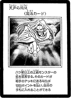 File:VoiceoftheHeavens-JP-Manga-DM.png