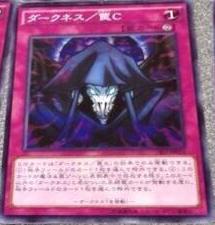 DarknessTrapC-BD-JP-C