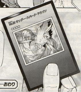 File:Number91ThunderSparkDragon-JP-Manga-ZX.jpg