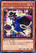 MagicalUndertaker-ST13-JP-C