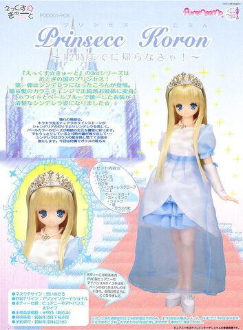 File:Princess Koron Doll.jpg
