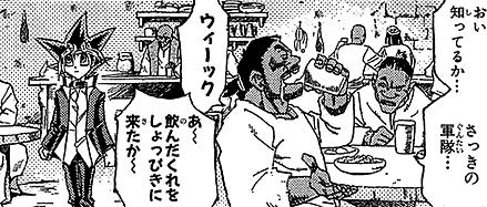 File:Yugi checks the bar for information.png