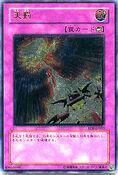 DivineWrath-RDS-JP-UtR