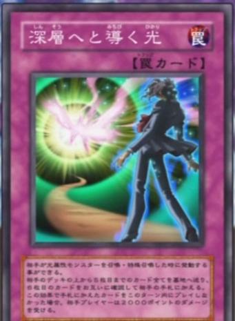 File:LighttotheDepths-JP-Anime-5D.png