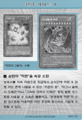 File:StrategyCard8-DP07-KR.png