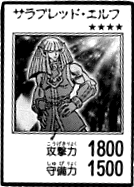 File:ThoroughbredElf-JP-Manga-R.png