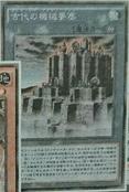 AncientGearFortress