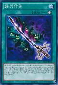 CursedBambooSword-NECH-JP-NR