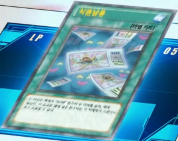 File:FoodFraud-KR-Anime-AV.png