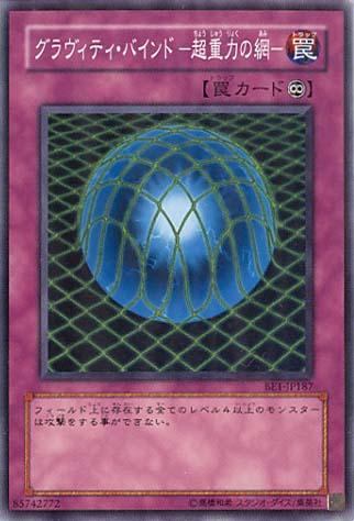 File:GravityBind-BE1-JP-C.jpg