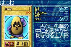 File:Haniwa-GB8-JP-VG.png