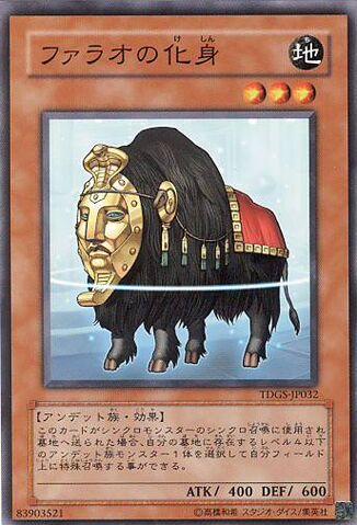 File:BeastofthePharaoh-TDGS-JP-C.jpg